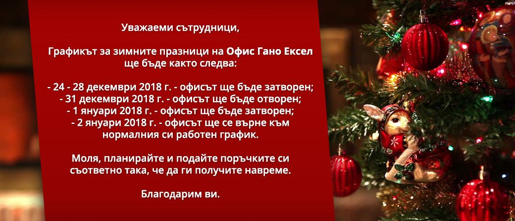 BG-Holidays-2018-winter